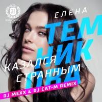 Елена Темникова - Казался странным (DJ Mexx & DJ Cat-M Remix)