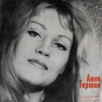 Анна Герман - Ïîåò Àííà Ãåðìàí