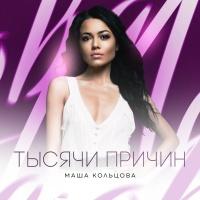 Маша Кольцова - Тысячи причин