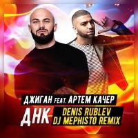 Джиган - ДНК (Denis Rublev & Mephisto Remix)