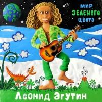 Слушать Леонид Агутин - Мир Зелёного Цвета