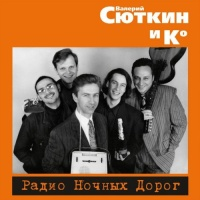 Валерий Сюткин - Радио Ночных Дорог