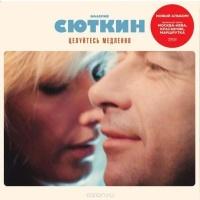 Слушать Валерий Сюткин - Москва-Нева