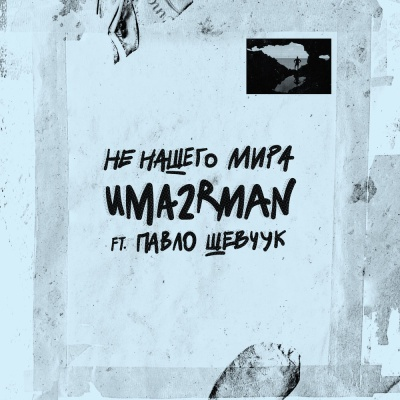 Uma2rman - Не нашего мира