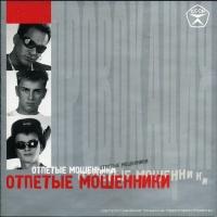 Отпетые Мошенники - Провокация (Album)