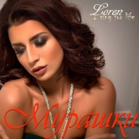 Loreen - Мурашки