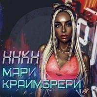 Мари Краймбрери - Меняй Меня