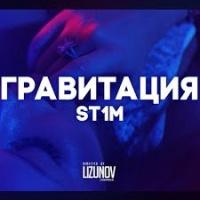 St1m - Гравитация