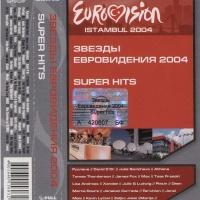 Eurovision Istanbul 2004 (Звезды Евровидения 2004 Super Hits)