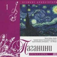 Никколо Паганини - Каприс 3 (Для Скрипки Соло С Фо-Но Транскр Роберт Шуман)