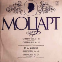 Вольфганг Моцарт - Симфония № 40 · Симфония № 24