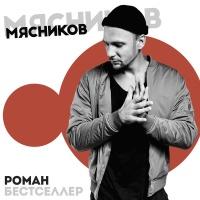 Роман Bestseller - Свобода