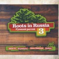 Остров - Roots In Russia 3