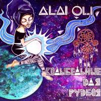 Alai Oli - Колыбельные Для Рудбоя