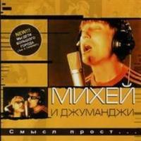 Михей И Джуманджи - Смысл Прост... (2003)