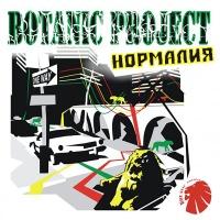 Botanic Project - Нормалия