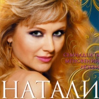 Натали - Семнадцать Мгновений Любви