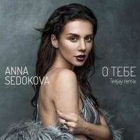 Анна Седокова - О Тебе