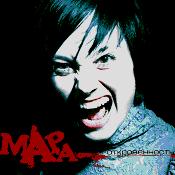 МАРА - Откровенность