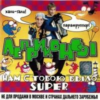 Леприконсы - Хали-Гали, Паратруппер! (Remix)