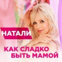 Натали - Как Сладко Быть Мамой