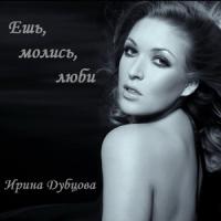 Ирина Дубцова - Ешь Молись Люби