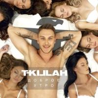 T-Killah - Доброе Утро