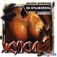- На Крыжополь Поворот (Альбом Ремиксов)
