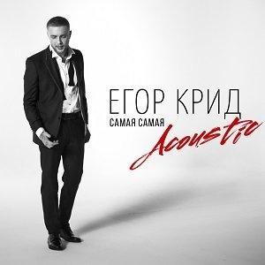 Егор Крид - Самая-Самая