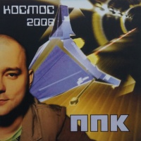 ППК - Космос 2006