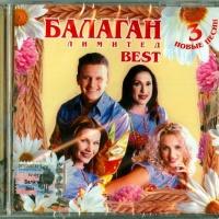 Балаган Лимитед - Best