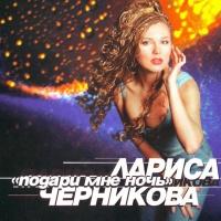 Лариса Черникова - Подари Мне Ночь