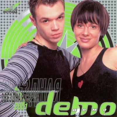 Demo - Demo