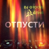 DJ Грув - Отпусти (Single)