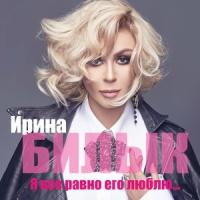 Ірина Білик - Я Все Равно Его Люблю