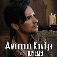Дмитрий Колдун - Почему