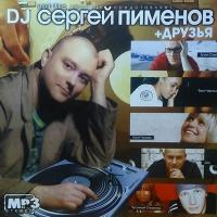 X-Mode - DJ Сергей Пименов + Друзья
