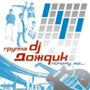 DJ Дождик - Почему Же...