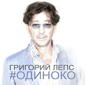 Григорий Лепс - #Одиноко