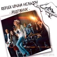Reflex - Художник