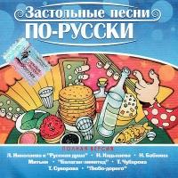 Балаган Лимитед - Застольные Песни По - Русски