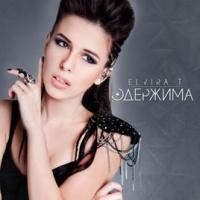Elvira T - Одержима
