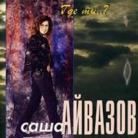 Александр Айвазов - Где Ты..?