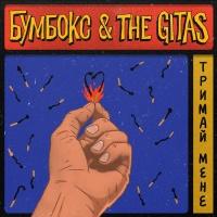 Бумбокс & The Gitas - Тримай мене
