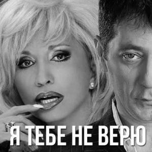 Григорий Лепс - Я Тебе Не Верю