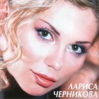 Лариса Черникова - Хочу Быть С Тобой