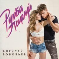 Алексей Воробьев - Румба поцелуй