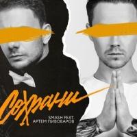DJ Smash - Сохрани (Alex Shik Remix)