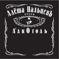 Алёша Пальцевъ - Алкоголь