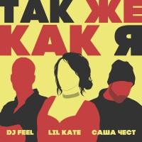 DJ Feel - Так Же Как Я (Single)
